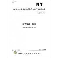 绿色食品黄酒(NY\T897-2017代替NY\T897-2004)/中华人民共和国农业行业标准