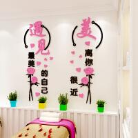 家居生活用品温馨创意美容院装饰品亚克力墙贴3d立体养生馆会所美甲店背景贴画