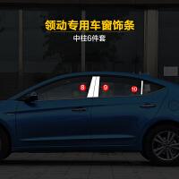 现代领动车窗饰条改装车窗亮条汽车配件不锈钢车身亮片装饰条包边
