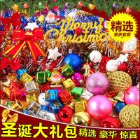 【支持礼品卡】圣诞节装饰品圣诞装饰彩球圣诞树套餐礼包圣诞树挂件装饰球多多包l3o
