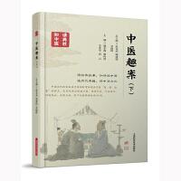中医趣案(下)郁东海 上海科学技术出版社9787547835814