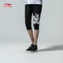 李宁七分卫裤女士训练系列针织短装运动裤AKQM052