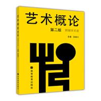 【二手书8成新】艺术概论(第二版) 孙美兰 高等教育出版社