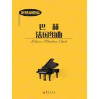 钢琴家曲库:巴赫法国组曲 [奥] 巴赫 9787508074696 华夏出版社 新华书店 品质保障