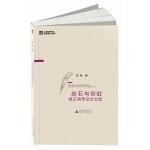 岩石与彩虹:杨正润传记论文选
