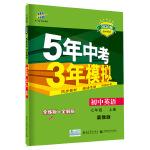 五三 初中英语 七年级上册 冀教版 2020版初中同步 5年中考3年模拟 曲一线科学备考