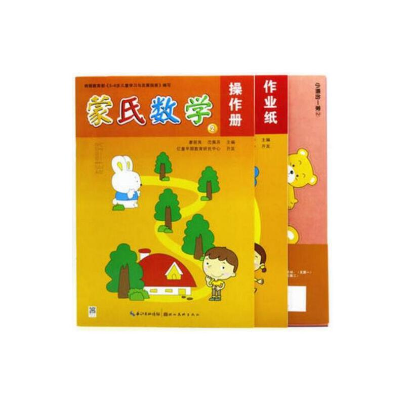 童书 幼儿启蒙 幼儿园教材及入学准备 亿童早教 蒙氏数学 第2册 小班