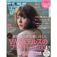 [现货]进口日文 时尚杂志 ViVi(ヴィヴィ) 2017年9月号