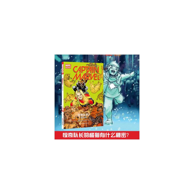 保持飞翔-惊奇队长-2*9787541084973 [美]凯莉 苏 德科尼克    [巴西]马希奥 塔 全新正版图书
