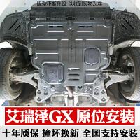 奇瑞艾瑞泽gx发动机护板专用GX底盘护板艾瑞泽ex发动机下护板