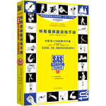 怀斯曼体能训练手册 (英)约翰怀斯曼 9787531737070 北方文艺出版社 新华书店 品质保障