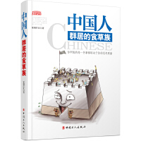 【新书店正版】中国人:群居的食草族 雾满拦江 工人出版社 9787500861720