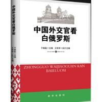 【新书店正版】中国外交官看白俄罗斯 于振起 新华出版社 9787516629802