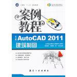 案例教程:中文版AutoCAD2011建筑制图案例教程