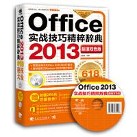 Office 2013实战技巧精粹辞典(超值双色版 附光盘)