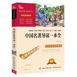中国名著导读一本全(中小学语文新课标必读名著 )4000多名读者热评!