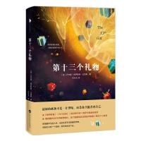第十三个礼物(zui深的孤独不是一片黑暗,而是你只能看到自己。《纽约时报》《今日美国》《科克斯书评》推荐年度必读图书)