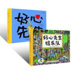 """好心先生(全2册 ,""""寻找型"""" 全脑益智游戏书)"""