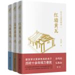 北京古建筑物�Z(套�b3�裕┘t��S瓦+晨�暮鼓+八面�盹L