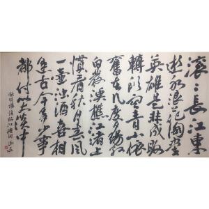 美协副主席 冯远《滚滚长江东逝水》书法