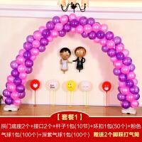 婚庆用品结婚气球装饰开业活动生日派对婚礼场景布置气球拱门批�l