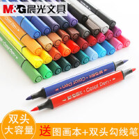 晨光水彩笔画笔36色套装初学者手绘学生用儿童幼儿园无毒可水洗