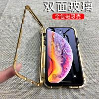 【双面玻璃】全包万磁王苹果x手机壳iPhone xs max翻盖iPhonex磁吸透明8plus网红 收藏加入购物车送
