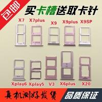 步步高vivo X6 X7 X9S Plus卡槽卡托xplay5 6 V3 max X20原装卡槽 X9/X9i (备