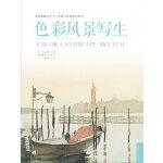 中国高等院校十二五精品课程规划教材:色彩风景写生