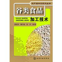农产品加工技术丛书--谷类食品加工技术(大米、小米、黄米、薏米、高粱米、玉米、黑米加工)