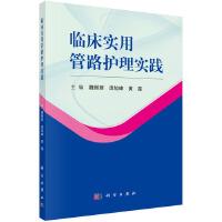 临床实用管路护理实践