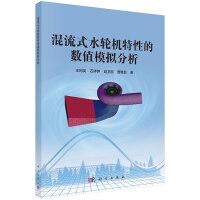混流式水轮机特性的数值模拟分析