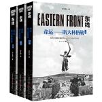 东线:命运――斯大林格勒(全三册)