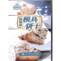 烘焙教室-超简单模具饼干(单碟装)DVD( 货号:1019110135006)