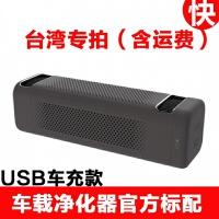 小米 车载空气净化器USB车充版车用除甲醛雾霾PM2.5静音过滤