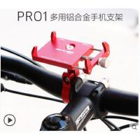 户外时尚多用铝合金手机支架自行车导航电瓶车电动摩托车外卖防震骑行装备