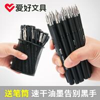 爱好不脏卷速干中性笔0.5mm考试专用笔学生用速干笔签字笔黑笔碳素笔水笔大容量全针管子弹头笔芯文具用品