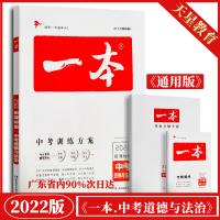 2021版 一本中考道德与法治 中考训练方案 湖南教育出版社 一本中考道德与法治