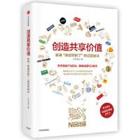 创造共享价值:雀巢'味道好极了'的经营秘诀,中信出版社,汪若菡9787508678177