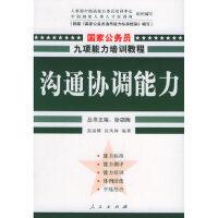 沟通协调能力――国家公务员九项能力培训系列教程 张丽娜,张凤梅 人民出版社 9787010050607