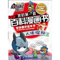 赛尔号我的套百科漫画书 人体探秘 郭��,尹雨玲 长江少年儿童出版社 9787556012930