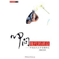 叩问现代的消息――中国近代文学专题研究