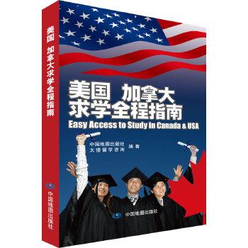 美国 加拿大求学全程指南