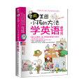 用美国小孩的方法学英语*有效(MP3超强版)