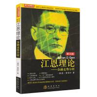 江恩理论(第九版)金融走势分析