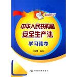 《中华人民共和国安全生产法》学习读本