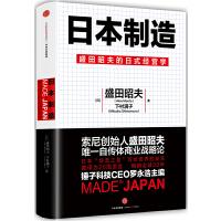 日本制造(团购,请致电400-106-6666转6)