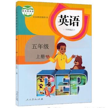 《2017新版年正版小学小学英语pep五上册彩色年级兴平市西关图片