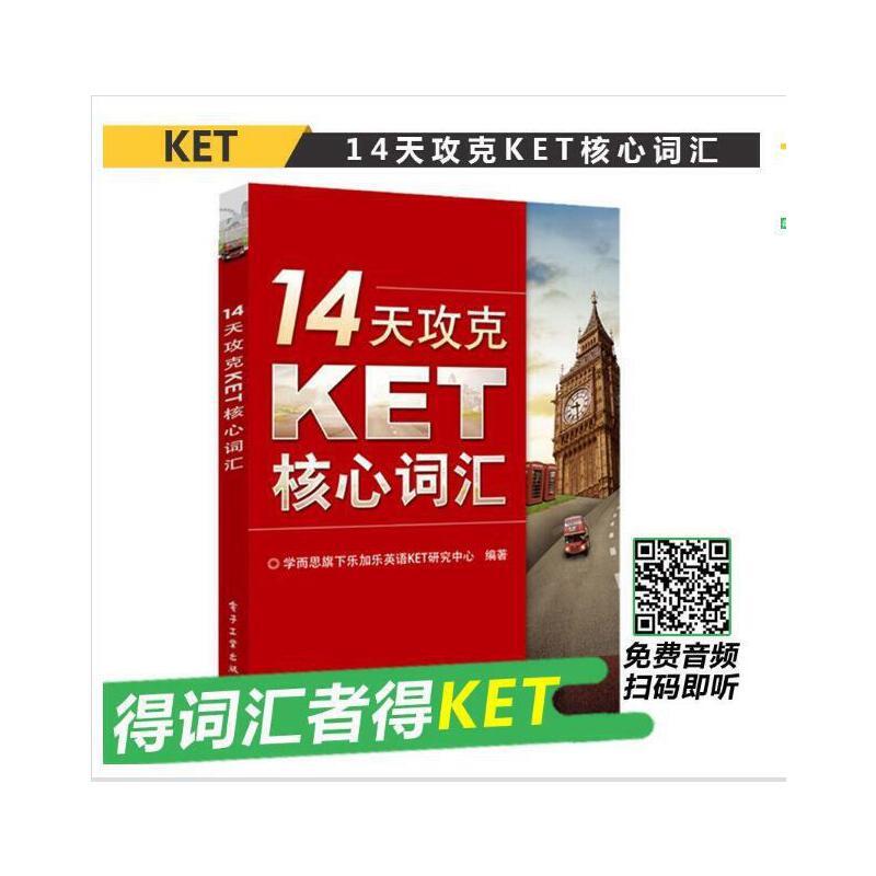 14天攻克KET核心词汇  电子工业出版社 学而思旗下乐加乐英语KET研究中心 剑桥通用英语五级考试用书 这本书*印次的不带光盘,请扫面封面背面的二维码获取音频