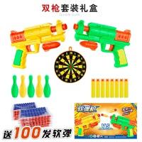 儿童软弹枪玩具枪安全可发射软吸盘塑料男孩生日礼物 双枪套装 (送100发软弹) 套餐一